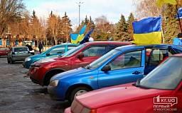В День Победы в Кривом Роге пройдет Автопробег