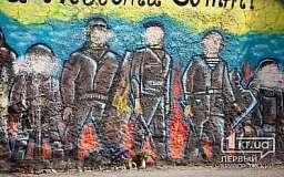В Кривом Роге снова испортили патриотические граффити