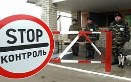 Украина закрыла пункт пропуска на границе с Россией