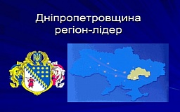 Днепропетровская область - лидер в реализации проекта ЕС/ПРООН