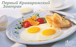 «Первый Криворожский Завтрак». Романтическая яичница