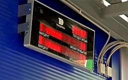 В Кривом Роге появятся табло для троллейбусных остановок по цене хороших телевизоров