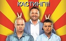 В Кривом Роге пройдет кастинг шоу «Рассмеши комика»