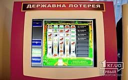 В Кривом Роге автоматы «Державної лотереї» напоминают «одноруких бандитов»