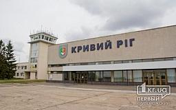 Аэропорт Кривой Рог сдают в аренду