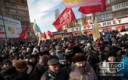 В Кривом Роге около 1000 человек митингуют против власти