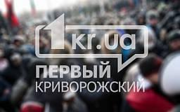 Митинг возле Криворожсого городского совета