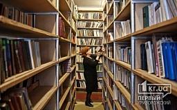 «Я - профессионал». Аптека для души: книжный кладезь. Первый Криворожский пообщался с заведующей библиотеки №10 Анной Бовдуй