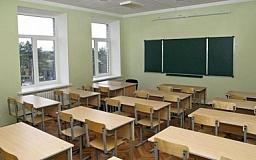 В Днепропетровской области приостановлены занятия в 781 школе