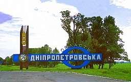 Днепропетровская область первая в Украине разработала стратегию своего развития