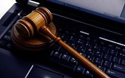 Украинцы смогут подавать в суд через интернет