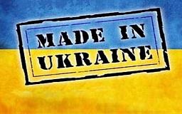 Украинские товары которыми мы можем гордиться