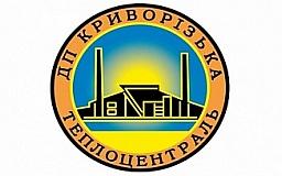 На «Криворожской теплоцентрали» не дают зарплаты?