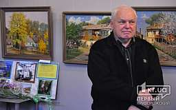 В Кривом Роге открылась выставка старых криворжских двориков Николая Рябоконя