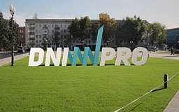 Днепропетровская область получила новый логотип (ОПРОС)