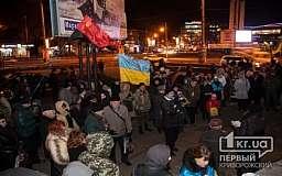 В Кривом Роге отметили годовщину Майдана