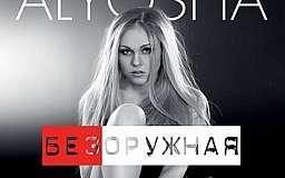 В Кривой Рог со своей новой программой приедет певица Alyosha