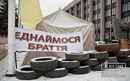 Активисты Майдана в Кривом Роге: Если мы отсюда уйдем - грош нам цена!