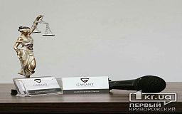 В сложной ситуации криворожские юристы помогут бесплатно