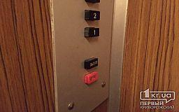 Лифты на праздники в криворожских многоэтажках должны работать