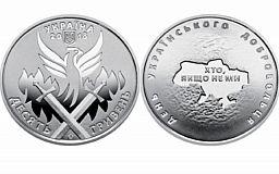 Нацбанк выпустил памятную монету в честь украинских добровольцев