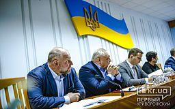 Криворожские чиновники собрались на заседание