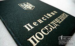В Україні створили сервіс для перевірки пенсій і робочого стажу