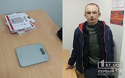 Житель Кривого Рога хотел украсть весы из магазина