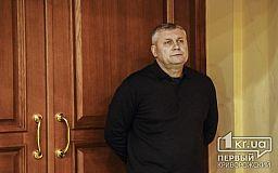 Главный в криворожской «охране Вилкула» не поменяется