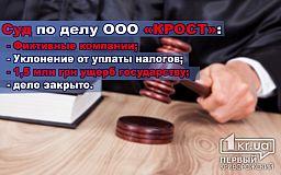 Новый виток дела: суд по «Крост» и «фиктивным» компаниям