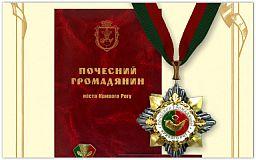 Кому у Кривому Розі частіше присвоюють звання «Почесний громадянин»