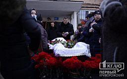 Криворожане простились с «Балу», погибшим в зоне боевых действий