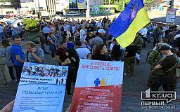 Сотни криворожан собрались на митинг «за традиционные семейные ценности»