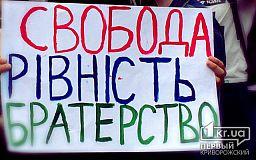 Организаторы Кривбасс Прайд первыми идут на компромисс