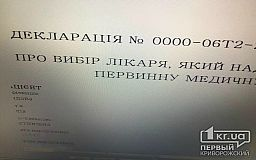 Сотни тысяч жителей Днепропетровской области уже подписали декларацию с врачом