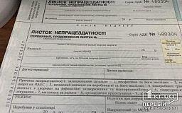 В украинские медучреждения поступит новая партия больничных листов
