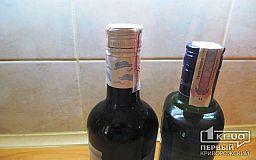 Криворожанин пытался украсть две бутылки спиртного из супермаркета