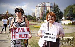 Военная прокуратура, что ты творишь: криворожане вышли на акцию в поддержку Вячеслава Волка