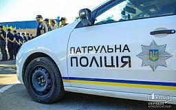 Криворожские патрульные за неделю оформили 1 тысячу постановлений и админматериалов (ИСПРАВЛЕНО)