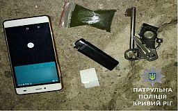 В нескольких районах Кривого Рога полицейские задержали людей с наркотиками