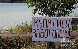 Осторожно! На пляже в Кривом Роге запрещено купаться из-за кишечной палочки