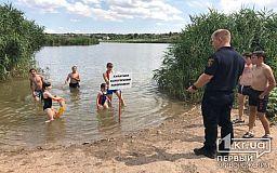 Криворожане нарушают запрет на купание в водоемах