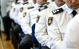 Криворіжців запрошують на вакантні посади до лав Національної поліції