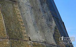 В Кривом Роге разваливается памятник, установленный 8 лет назад
