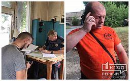 Сотрудника криворожского КП, который напал на журналиста, уволили