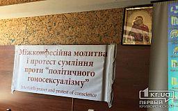 Міжконфесійна молитва і протест сумління проти «політичного гомосексуалізму» у Кривому Розі