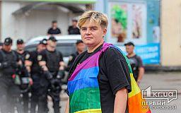 Кривбасс Прайд прошел под пристальным вниманием правоохранителей