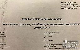 Почти миллион жителей Днепропетровской области подписали декларацию с врачом