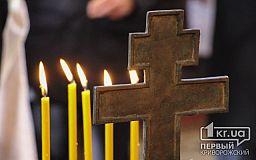 Криворізькі віряни візьмуть участь у святкуванні 1030-річчя хрещення Київської Руси-України