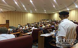 Пленарное заседание сессии горсовета в Кривом Роге